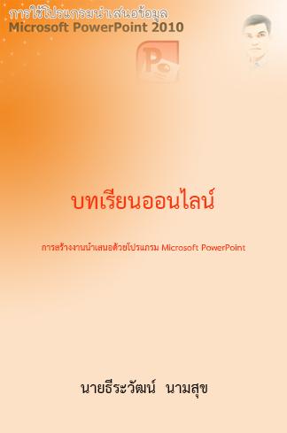 บทเรียนออนไลน์ การสร้างงานนำเสนอด้วยโปรแกรม Microsoft PowerPoint 2010